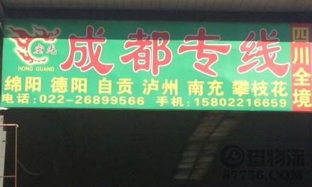 【宏光物流】天津至四川专线