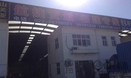 【航捷货运】天津至福建专线
