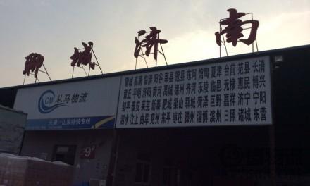【从马物流】天津至济南、聊城专线