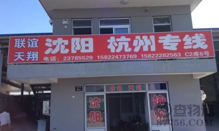 【联谊天翔】天津至沈阳、杭州专线