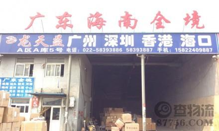 【龙天益物流】天津至广东、海南、香港、澳门专线