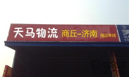 【天马物流】天津至商丘、济南专线