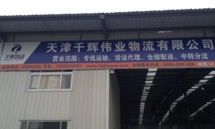 【千辉伟业物流】天津至临沂、连云港专线